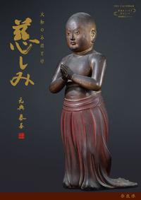 奈良大和路カレンダー 2021