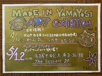 一押し作家さん MADE_IN_YAMAYOSHI_