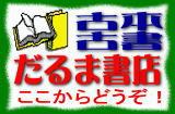 愛知県、三重県、岐阜県の古本・古書買取なら古本買取、古書買取売買の名古屋の古本屋だるま書店