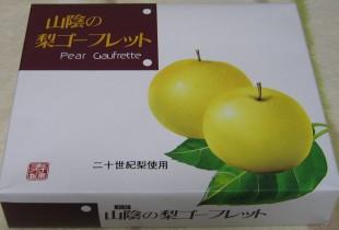 山陰の梨ゴーフレットのパッケージ