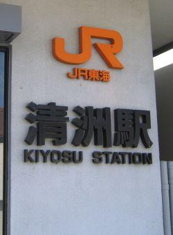 JR清洲駅