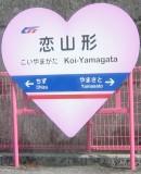 恋山形の駅名標