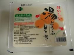 おいしい湯どうふ豆太郎