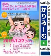 2019年1月27日東京イベント告知