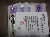 b37847870 私名古屋のCity gal 亀城庵の極太麺