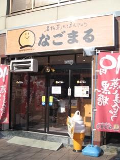 d21942e6ed51 私名古屋のCity gal なごまる