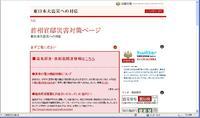 「東日本大震災」が正式名称 2011/04/09 16:38:46
