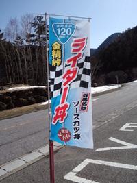 ライダー丼 2012/05/14 22:35:49