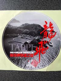 龍飛岬 2012/04/30 18:45:36