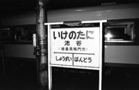 国鉄型 駅名標 四国編