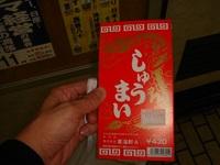 静岡駅 東海軒のしゅうまい