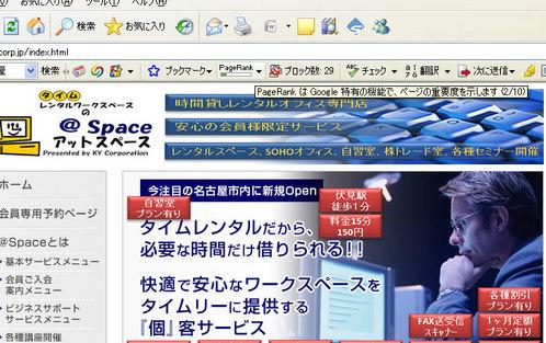 名古屋の時間貸しレンタルオフィス、レンタル自習室@Space
