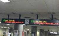 昨日夜の地下鉄東山線遅延の原因
