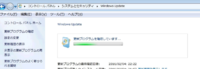 windows7の「Windows Update」が終わらない