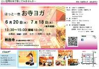 ほっと一息 お寺ヨガ 6/20 7/18