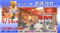 ほっと一息 お寺ヨガ 5/16