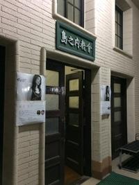 純名里沙さん Winter Special Live 大阪公演