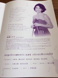 高嶋ちさ子さん弦楽アンサンブル