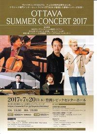 7/20 OTTAVA サマーコンサート2017