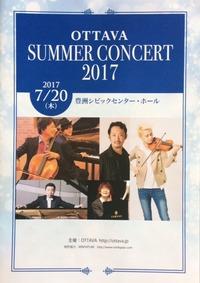 OTTAVA サマーコンサート2017