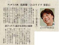 中日新聞記事