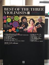 3大ヴァイオリニストコンサート2018