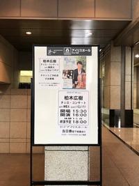 7/8 柏木広樹チェロコンサート with 榊原大 guest 小沼ようすけ
