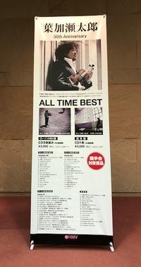 葉加瀬さんのコンサートツアー