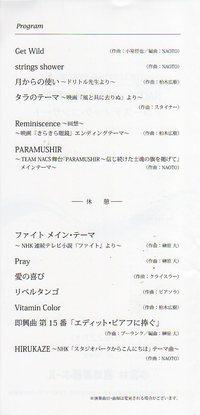 アコースティックコンサート@小金井