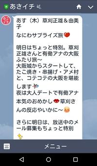 『あさイチ』 草刈正雄さんと大阪