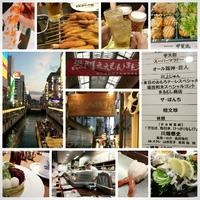 大阪love