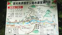 虎渓山付近で散歩とか、東海自然歩道愛知県コース