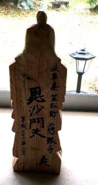 円空仏 模刻の世界 笠松町慈眼寺 毘沙門天を彫る 10 完成