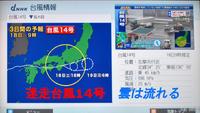 迷走台風14号 西日本を駆け抜けて 東に向かう