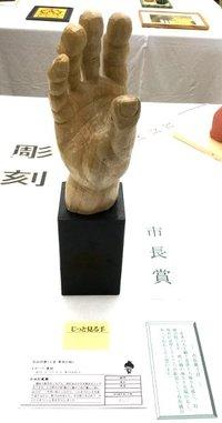 趣味の木彫で 市長賞をもらってきました