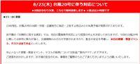 台風で教室閉鎖 2018/08/23 10:47:45